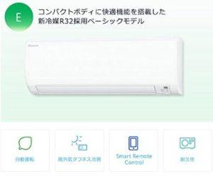 Инверторен климатик Daikin, модел:S22STES-W-0