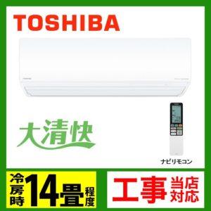 Инверторен климатик Toshiba, модел:RAS-632GDR Daiseikai New-0